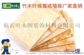 竹木纤维集成墙板300平缝板