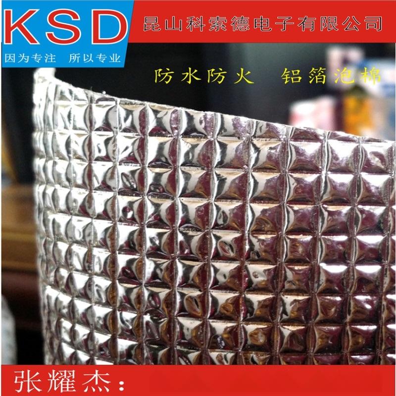 南京泡棉、PE防晒铝箔泡棉、epe铝膜泡棉