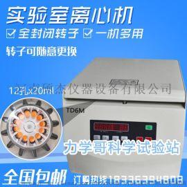 实验室离心机 低速离心机  天津广丰  离心机