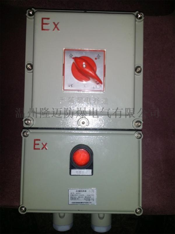 BLK52-350A防爆断路器