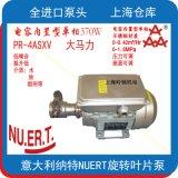 進口400升流量不鏽鋼高壓旋轉葉片泵配370W單相