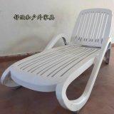 戶外泳池塑料沙灘躺椅戶外家具休閒桌椅價格