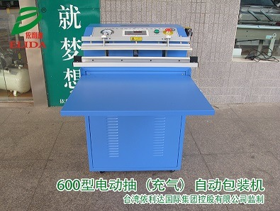 深圳電子產品真空封裝機 茂名電動抽氣自動包裝機