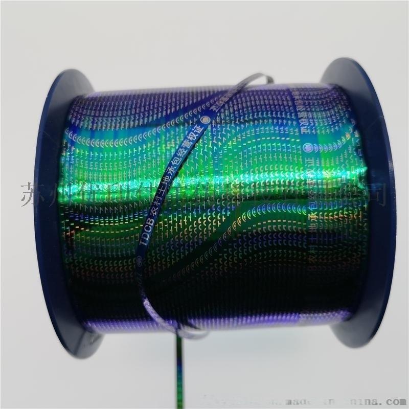 防僞溫變拉線光變珠光防僞拉線金拉線安全線定做廠家