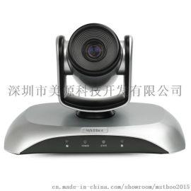 美源HDMI高清 10倍变焦视频会议摄像机