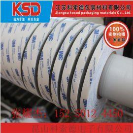 昆山3M 双面胶供应商、EVA泡棉双面胶带、