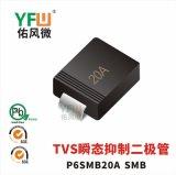 TVS瞬态抑制二极管P6SMB20A SMB封装印字20A YFW/佑风微品牌
