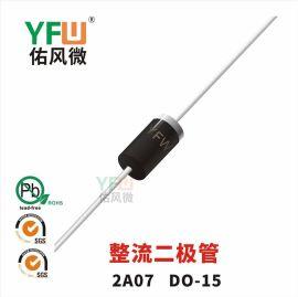 整流二极管2A07 DO-15封装 YFW/佑风微品牌