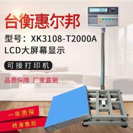 台衡惠而邦XK3108-T2000计重电子台秤100kg/60公斤打印电子称仪表