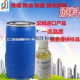 除蜡水是用   油酸酯EDO-86做出来的吗