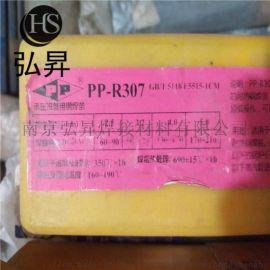 上海电力PP-R307焊条15crmo焊条
