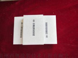 畢節磷石膏綜合利用政策