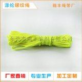 厂家直销 环保5MM螺丝绳 优质涤纶螺纹绳 鞋带绳
