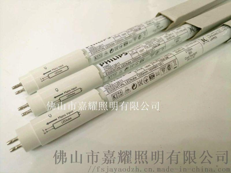 飛利浦T5高顯色性LED燈管16W1.2米經濟型