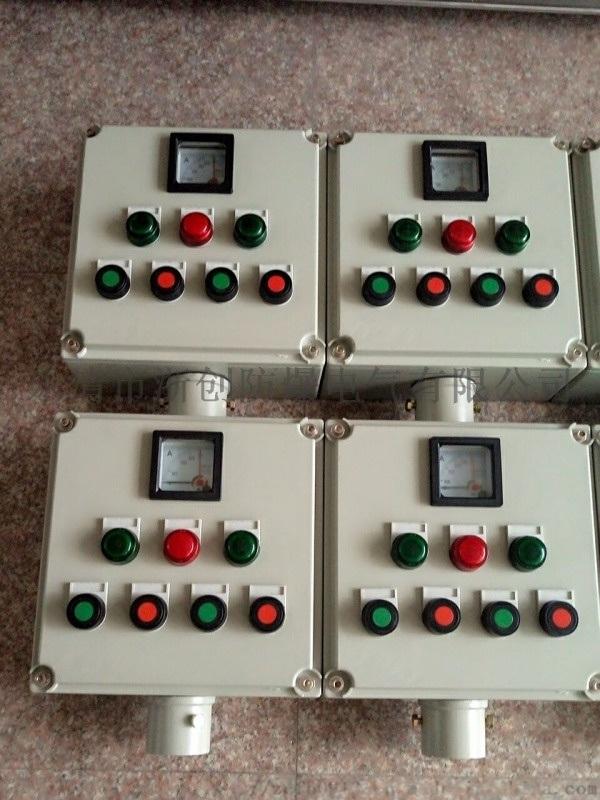 远程控制防爆按钮操作箱