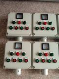 遠程式控制制防爆按鈕操作箱
