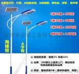 太阳能路灯、道路太阳能路灯、5-8米太阳能路灯全套