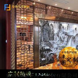 亮面钛金中式隔断拉丝不锈钢酒店装饰插式餐厅背景墙