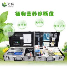 FK-ZY20植物营养诊断仪,方科植物营养检测仪