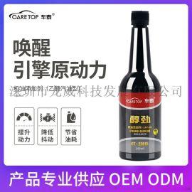车泰醇劲机油添加剂  乙醇汽油型 机油添加剂