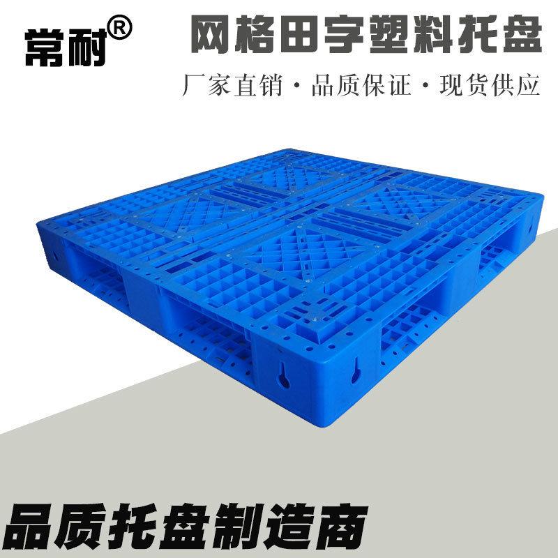 塑料托盘,田字塑料托盘