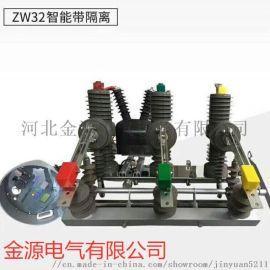 ZW32户外高压保护开关不锈钢带隔离刀闸