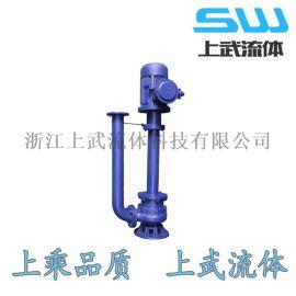 YW型立式液下泵 YW型双管液下泵