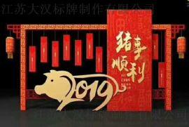 厂家直销2019春节宣传栏、标牌