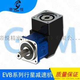 EVB伺服减速机/行星减速器减速机/齿轮减速机