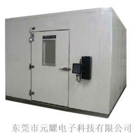 YTH恒温恒湿 元耀恒温 大型高精度恒温恒湿试验室
