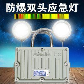 LED防爆应急灯双头应急灯标志灯疏散灯