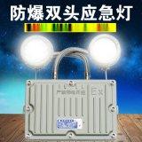 LED防爆應急燈雙頭應急燈標誌燈疏散燈