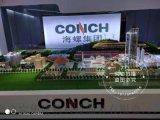 滁州海螺集团智能工厂沙盘模型 宸华模型公司承制