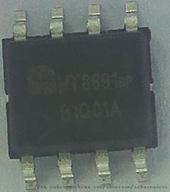 音频功放IC HT8691