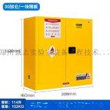 30加侖危險化學品防爆櫃,工業安全櫃,河南防火櫃