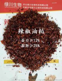绿川生物供应辣椒油粕辣椒油渣 代替发酵辣椒油粕