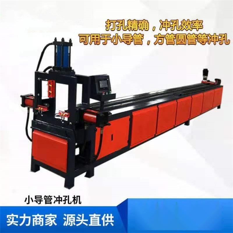 青海海东隧道小导管冲孔机/数控小导管打眼机生产厂家
