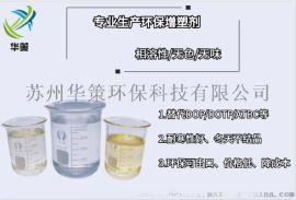 PVC环保增塑剂二辛酯替代品增塑剂