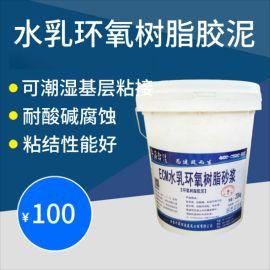 水乳环氧树脂胶泥