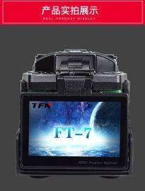 FT-7百公里干线高性价比光纤熔接机,好用更实惠!