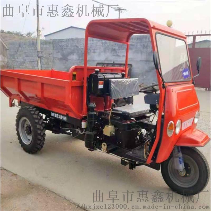 矿区石料周转三轮车/2吨全液压自卸三轮车