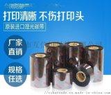 理光碳帶B110A,珠海理光總代理