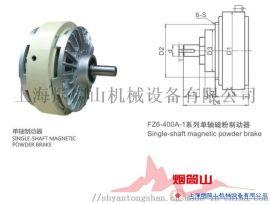 单轴磁粉制动器口罩机  小扭矩刹车