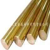 供应H90黄铜棒_H90国标黄铜棒 耐腐蚀黄铜棒