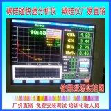 供应南京明睿CSI-Ⅱ型灰铸铁铁水碳硅锰分析仪