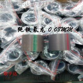 深圳供应纯铁 龙0.08 特 龙高温胶带 特 龙纯膜胶带 长10米 宽度任意裁切