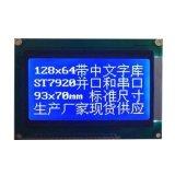 深圳12864LCd液晶屏厂家