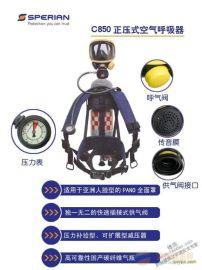 霍尼韦尔C850空气呼吸器