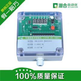 供应潜合自动化脉冲控制仪(QYM-ZC-10D)