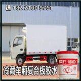 SY8409聚氨酯胶水+冷藏车箱板聚氨酯胶水